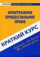 Краткий курс по арбитражному процессуальному праву. Учебное пособие